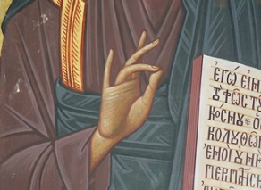 Hristos binecuvântând, icoana de Fotie Kontoglu, detaliu