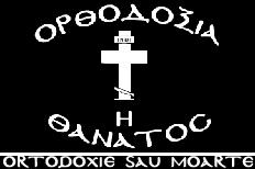 Drapelul monahilor în rezistenţă de la Mănăstirea Esfigmenu şi al părinţilor ziloţi