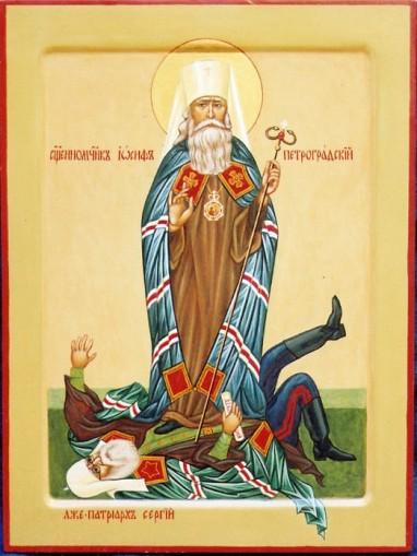 Sfântul Mucenic Iosif, mitropolitul Petrogradului