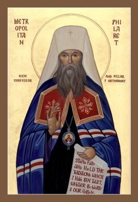 Sfântul Mitropolit Filaret al ROCOR