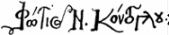 photios-sign