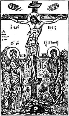 Răstignirea Domnului, desen de Fotie Kontoglu