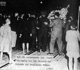 1951: Vinerea Mare: Sf. Epitaf al tradiţionaliştilor este răsturnat de forţele de poliţie la Pireu