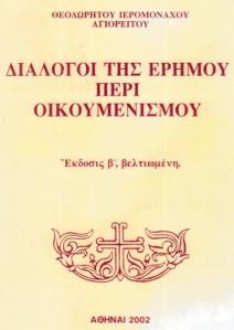 pr-theodorit-dialogoi